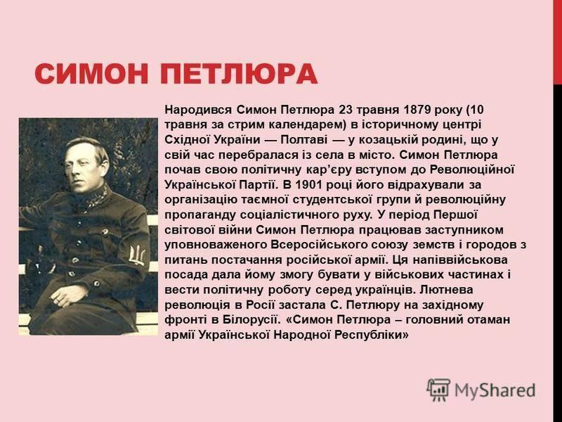 Боевой бухгалтер: как петлюра стал правителем украины | статьи | известия