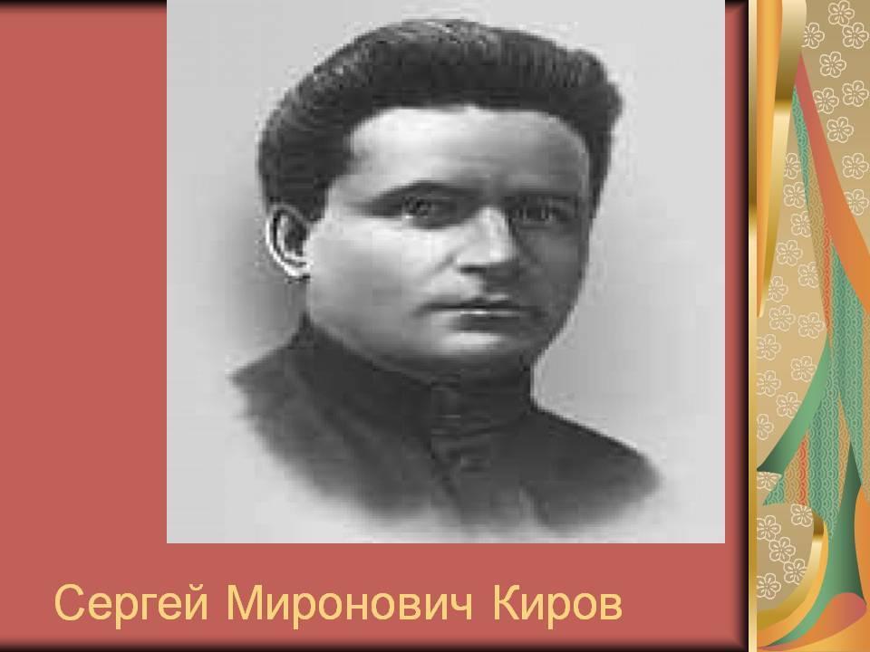 Сергей миронович киров: молодые годы