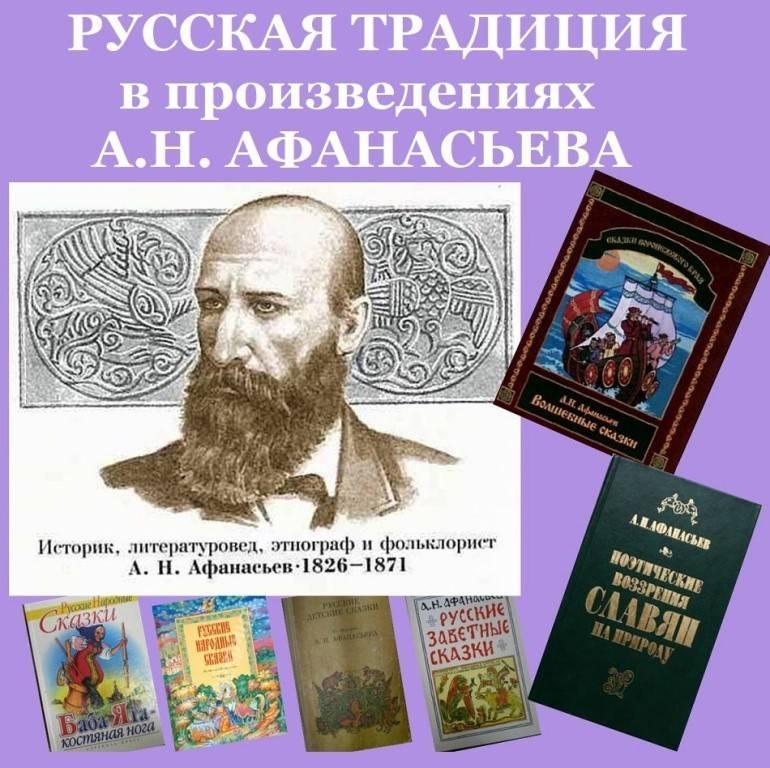 Персоналии - биографическая справка : афанасьев александр николаевич