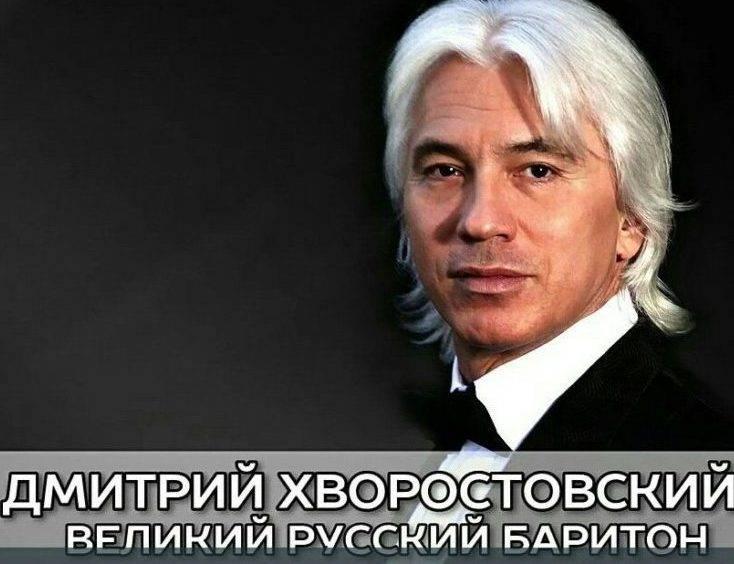 Хворостовский, дмитрий александрович — википедия. что такое хворостовский, дмитрий александрович