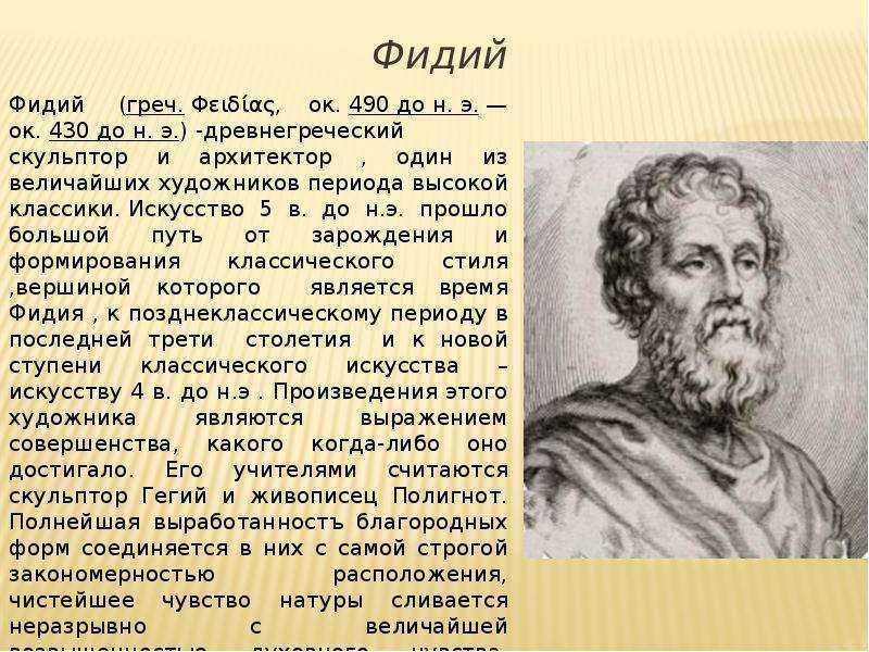 Фидий — википедия. что такое фидий