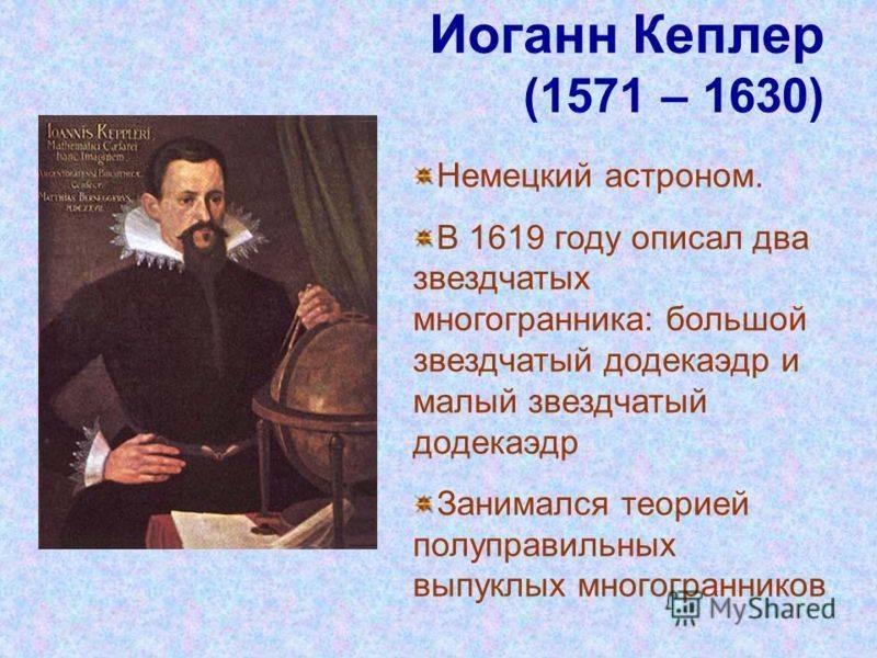 Кеплер, иоганн — википедия. что такое кеплер, иоганн