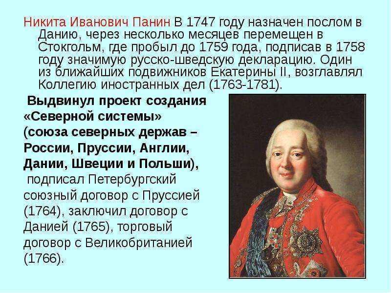 Панин, никита иванович, оценка деятельности, личная жизнь, киновоплощения