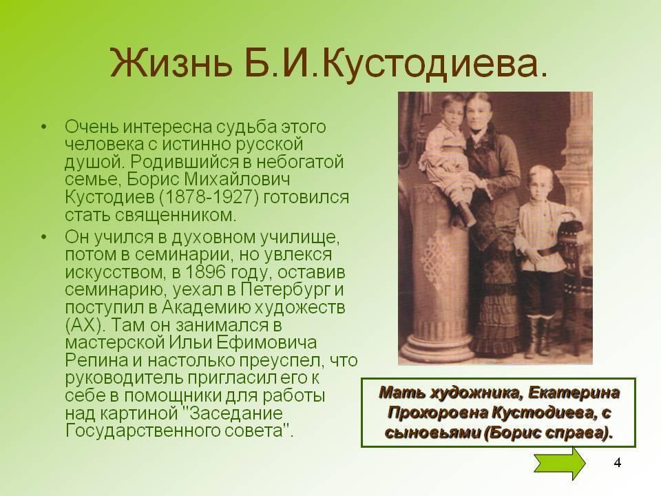 Кустодиев борис михайлович — краткая биография   краткие биографии