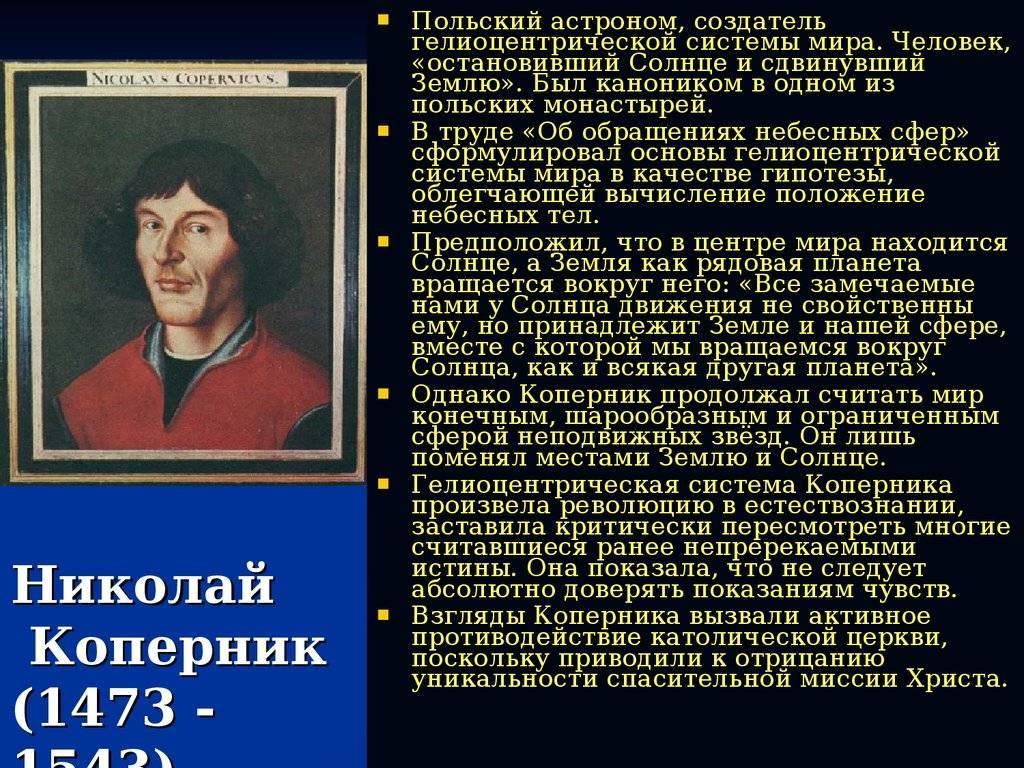Коперник, николай — википедия