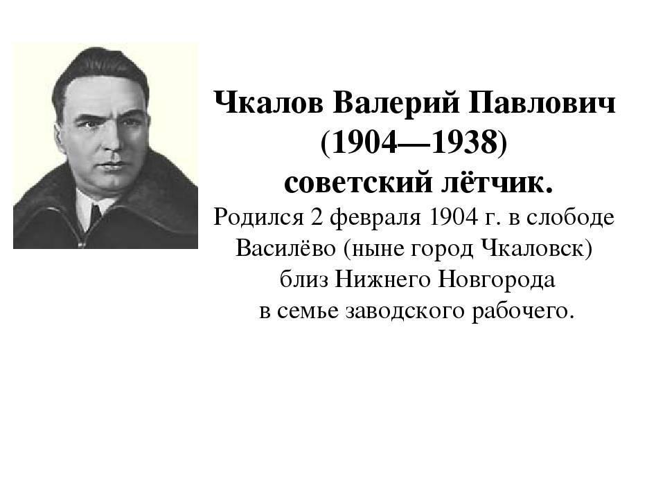 Валерий чкалов - биография, личная жизнь, фото, подвиг, причина смерти и последние новости - 24сми