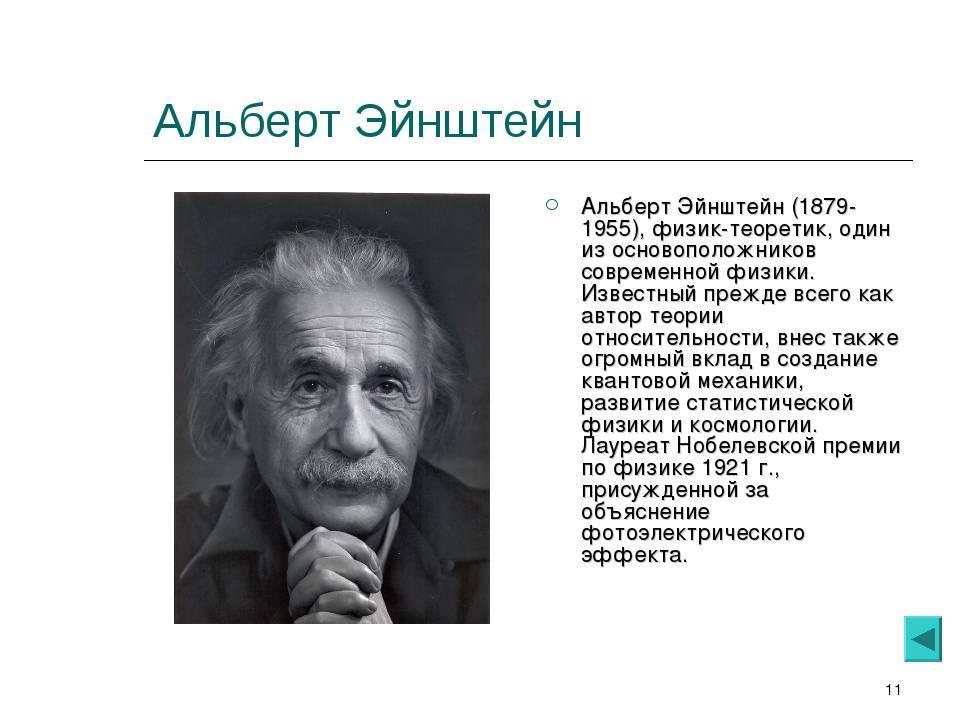 Альберт эйнштейн - биография, факты, фото