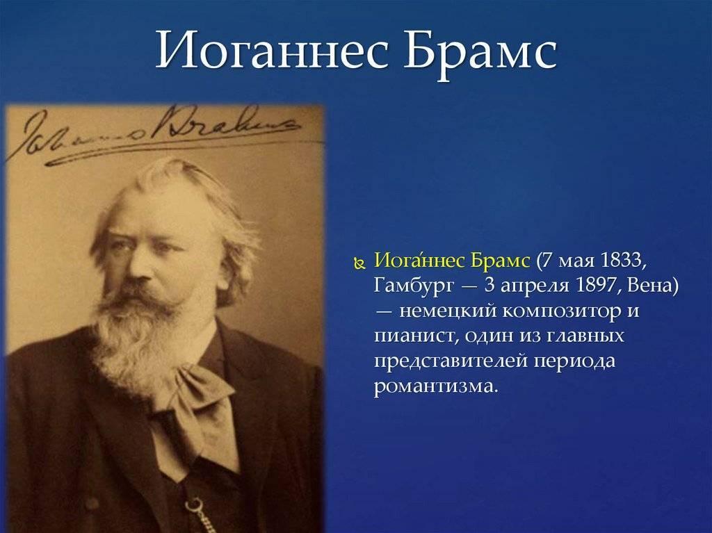 Брамс иоганнес википедия