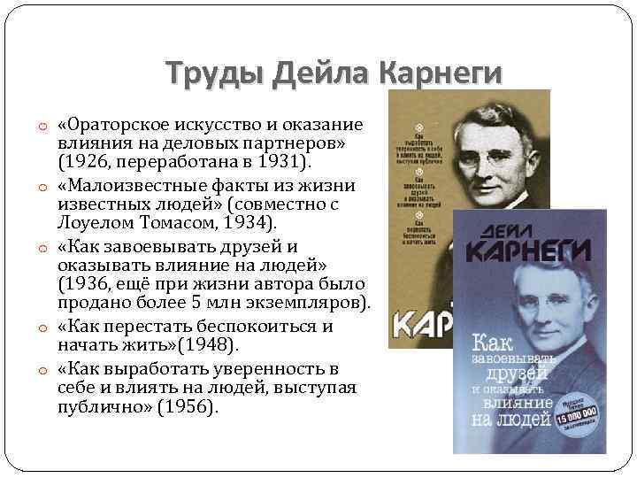 Theperson: дейл карнеги, биография, история жизни, факты.