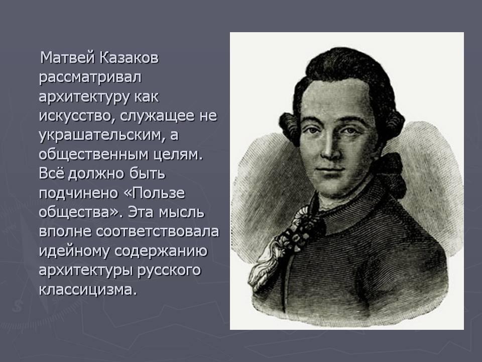 Матвей казаков: биография, творчество, карьера, личная жизнь