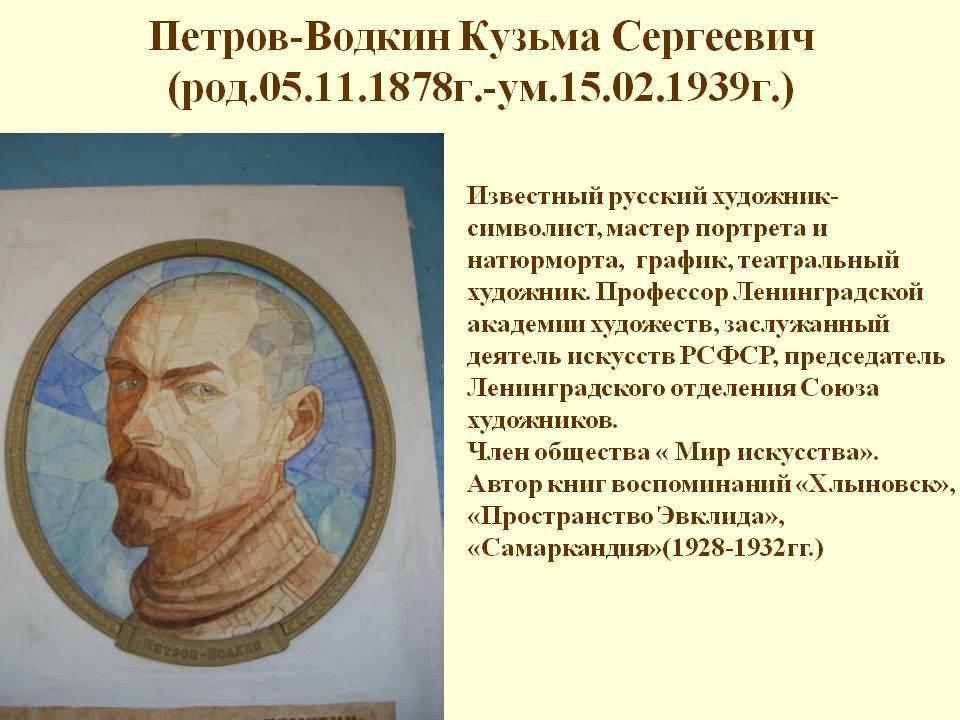 Петров-водкин, кузьма сергеевич — википедия