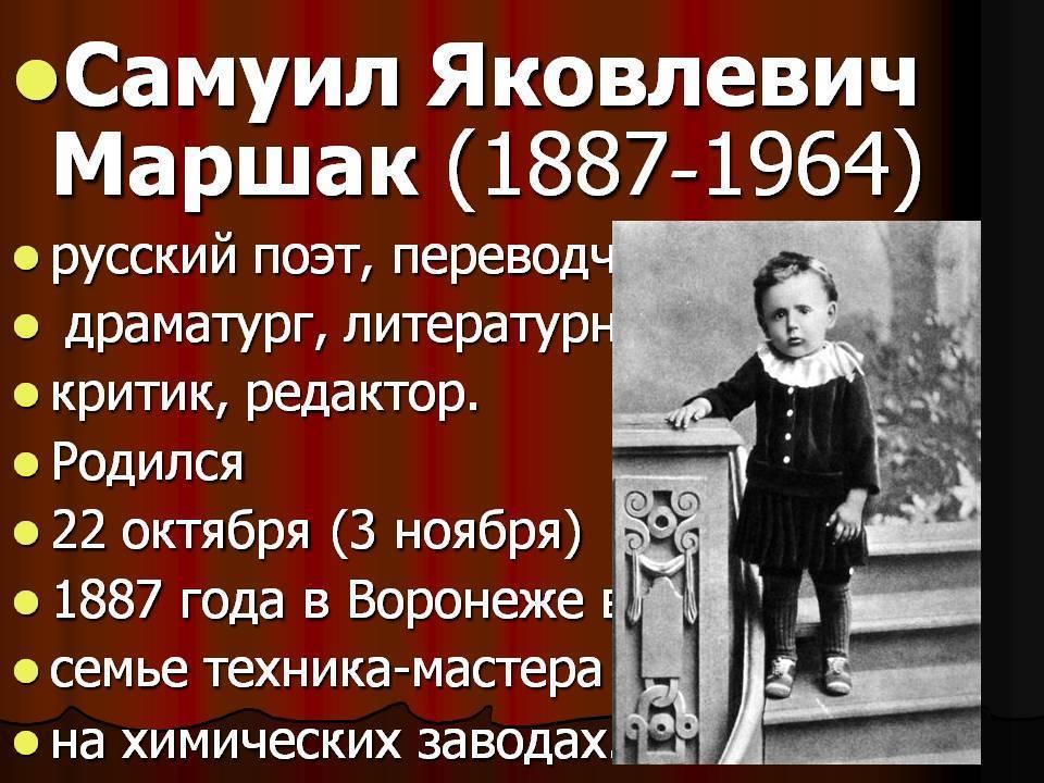 Какие произведения написал самуил яковлевич маршак - полный список произведений, стихов и переводов - tips people - советы людей