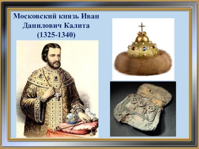 Иван калита- основатель могущества москвы, собиратель руси