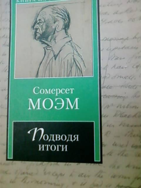 Моэм уильям сомерсет: биография, карьера, личная жизнь
