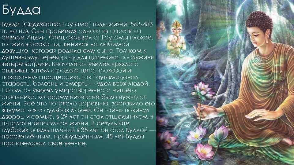 Сиддхартха гаутама (будда) как клинический случай депрессии