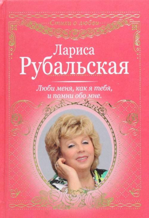 Лариса рубальская - биография, информация, личная жизнь