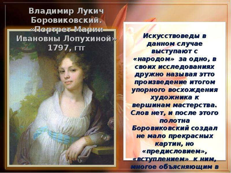 Галерея картин известного русского художника - боровиковский владимир