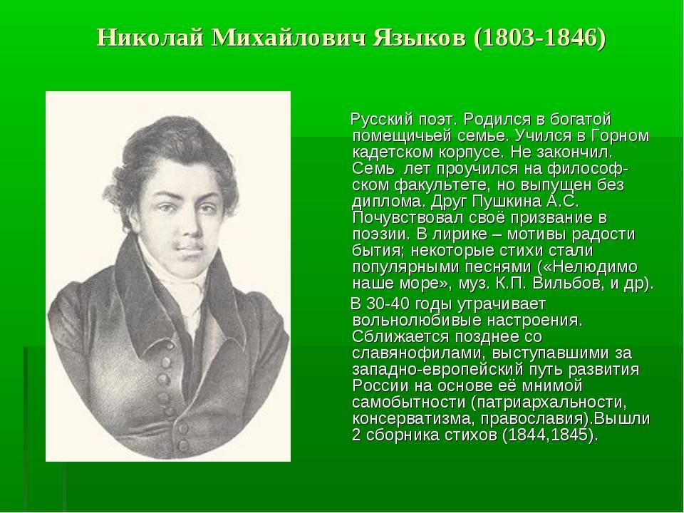 Языков, николай михайлович — википедия. что такое языков, николай михайлович