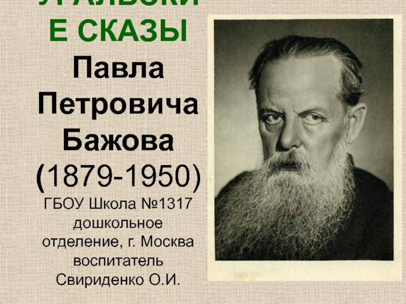 Павел петрович бажов: биография, семья, творчество, лучшие произведения