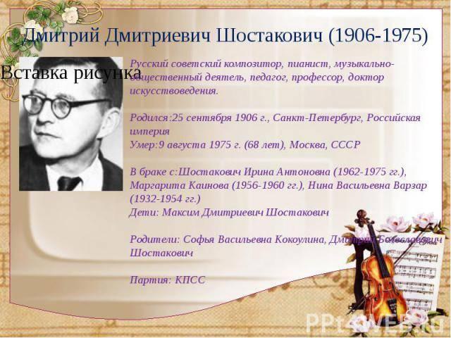 Биография шостаковича