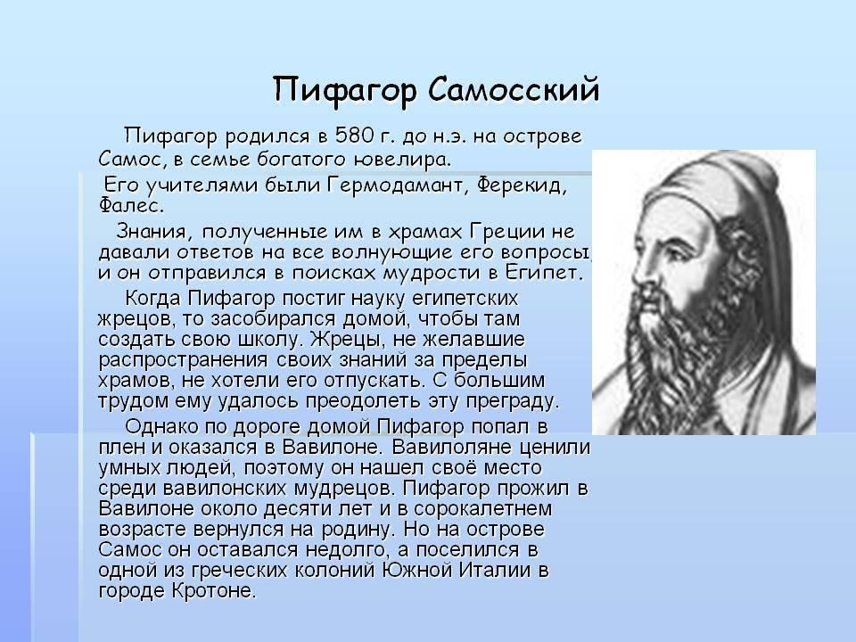 Пифагор - биография, информация, личная жизнь