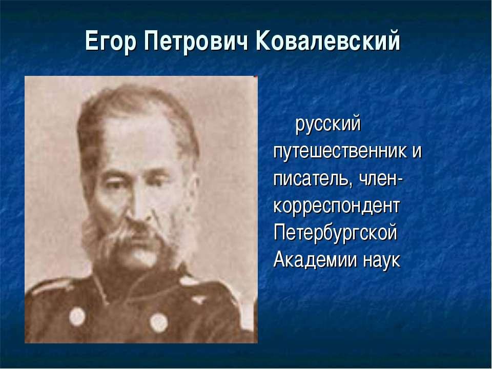 Биография Егора Ковалевского