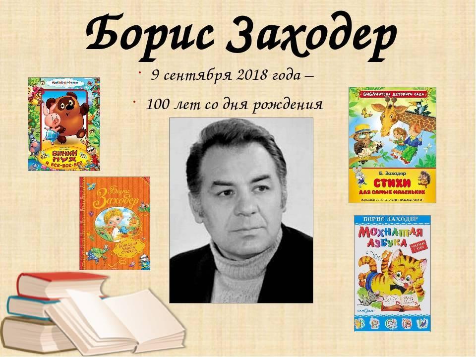 Борис заходер – биография, фото, личная жизнь, книги и стихи