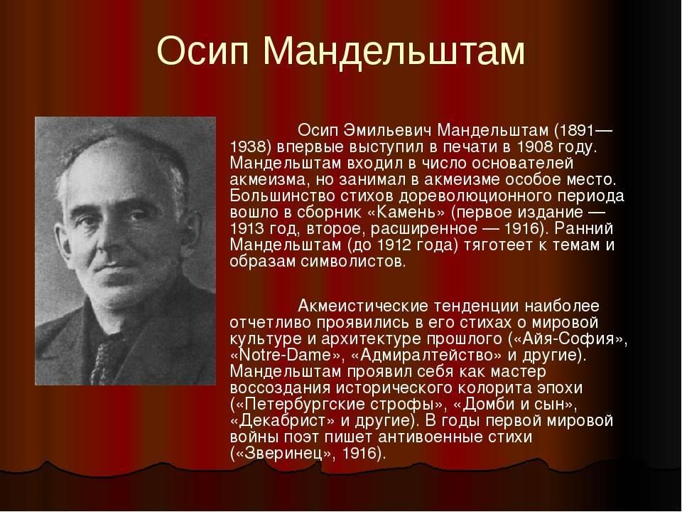 Осип мандельштам — русская поэзия «серебряного века»