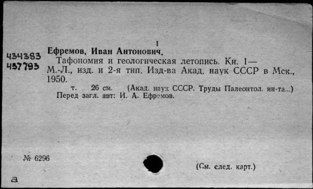 Иван ефремов – биография, фото, личная жизнь, книги - 24сми