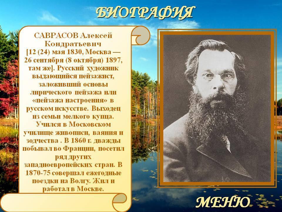 Саврасов, алексей кондратьевич — википедия
