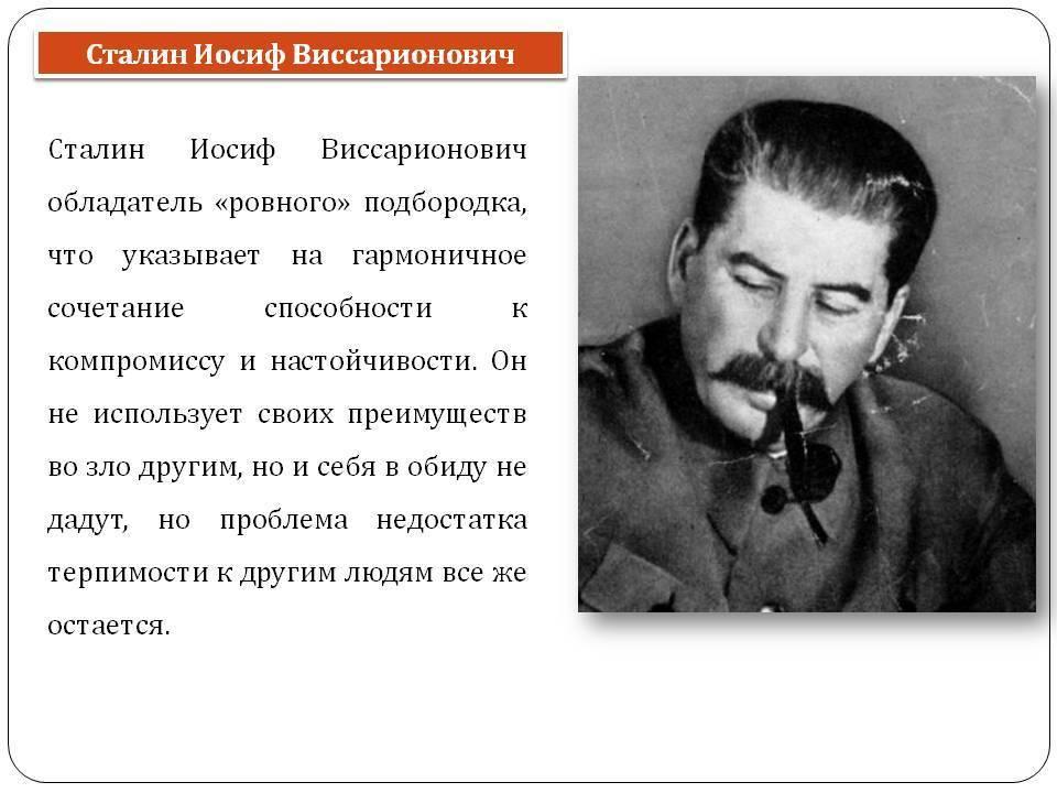 Тиран или отец народов? биография спорной исторической фигуры иосифа сталина