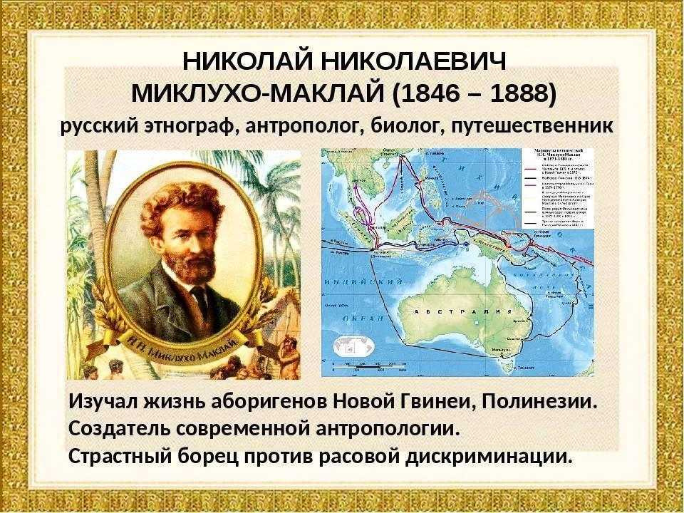 Походы русских путешественников в эпоху географических открытий