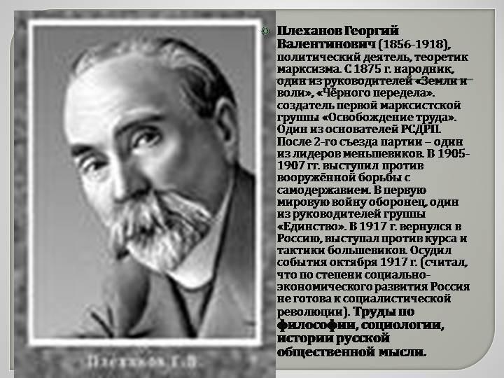 Плеханов г. в.