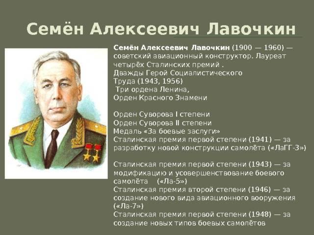 Лавочкин, семён алексеевич википедия