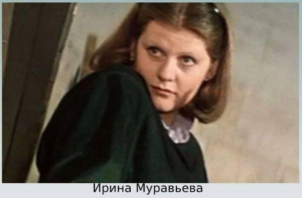 Ирина муравьева биография, личная жизнь, семья, муж, дети — фото - popbio - популярные биографии