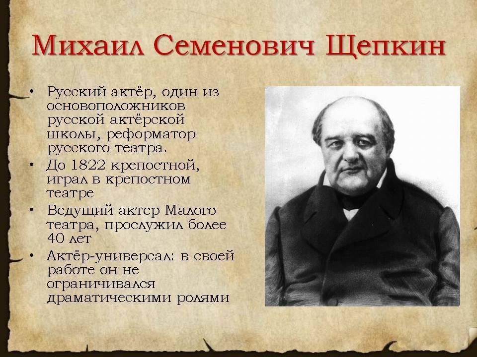 Щепкин, михаил семёнович - вики