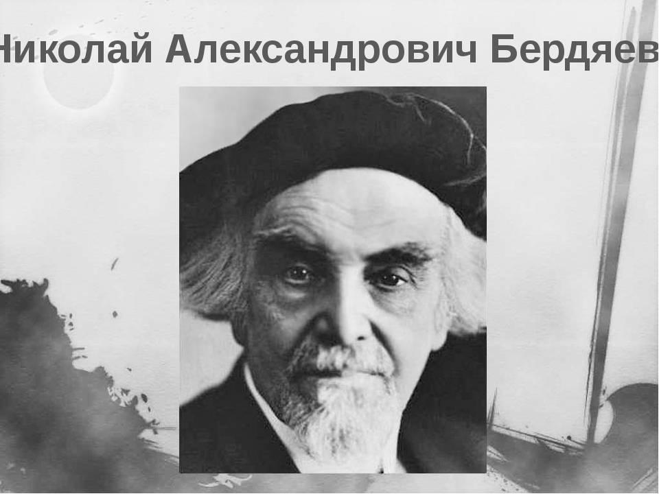 Theperson: николай бердяев, биография, история жизни, факты.