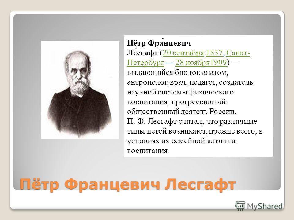 Петр францевич лесгафт - вики