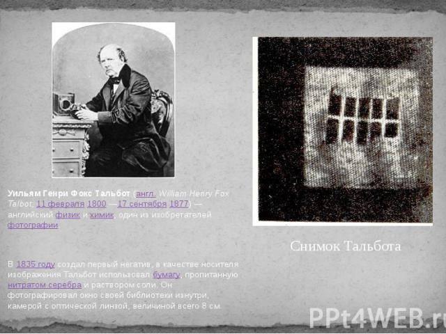 Уильям генри фокс тальбот википедия