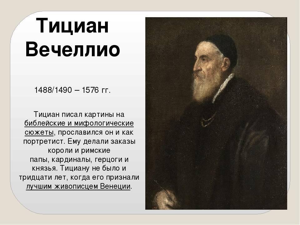 Тициан вечеллио, картины с названиями и описанием, биография художника