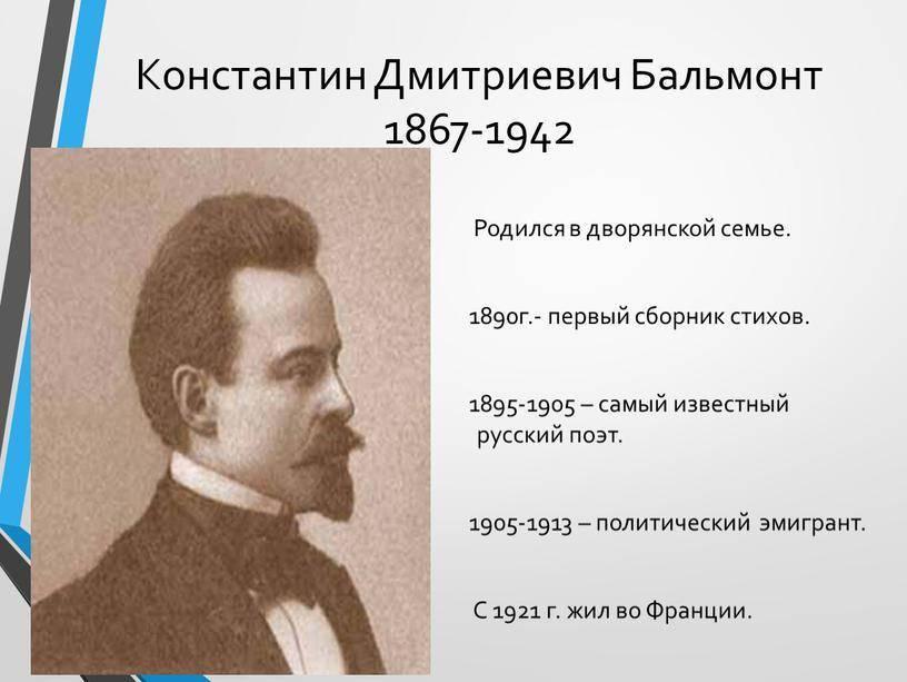 Бальмонт константин дмитриевич: биография, карьера, личная жизнь