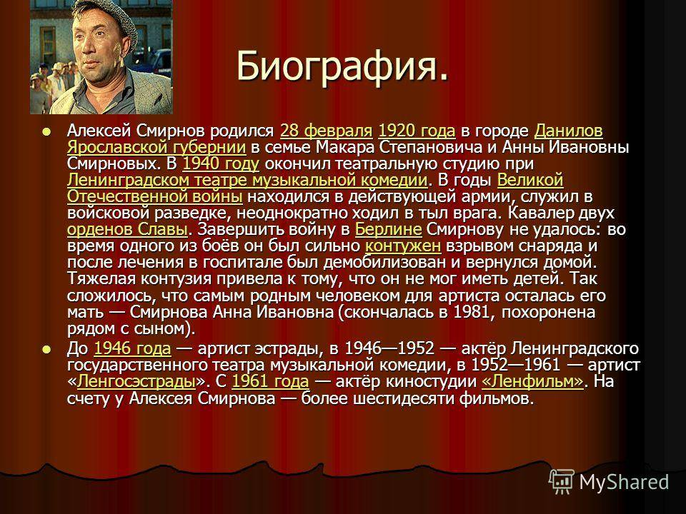 Дмитрий смирнов (v) - биография, информация, личная жизнь