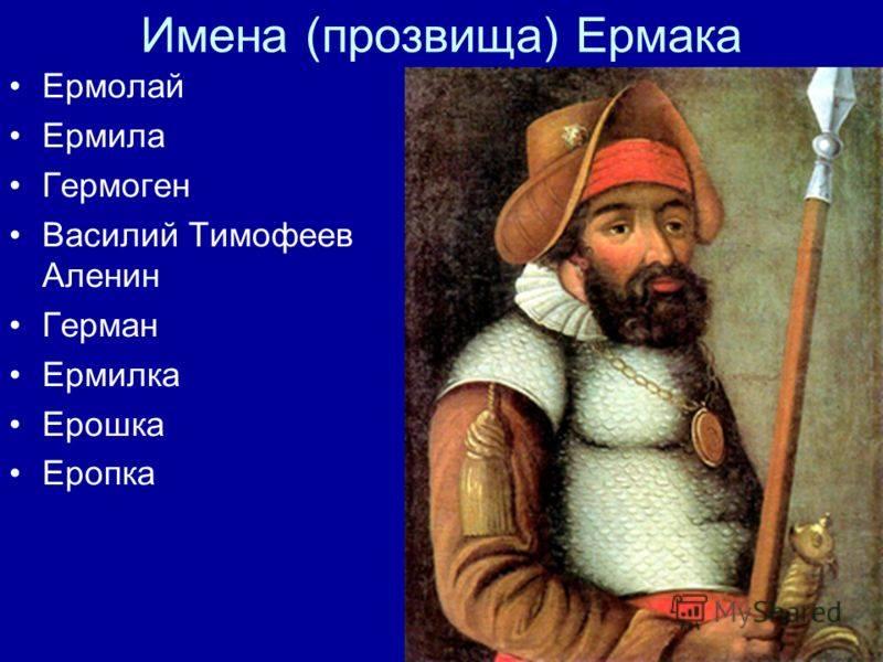 Ермак тимофеевич: краткая биография и подвиги - nacion.ru