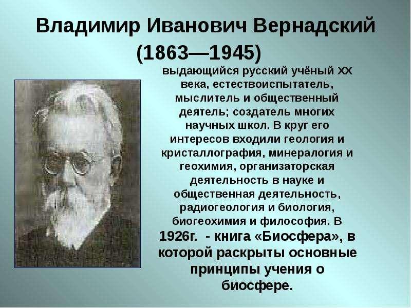 Вернадский владимир иванович - известные ученые