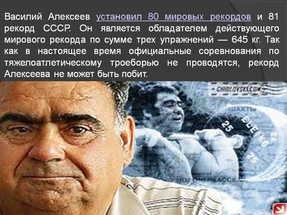 Василий алексеев: биография. рекорды великого советского штангиста