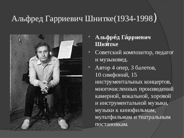 Шнитке, альфред гарриевич