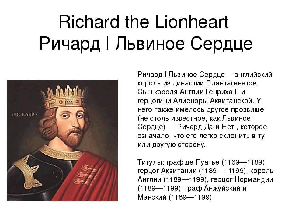 Ричард львиное сердце: биография короля англии, история прозвища