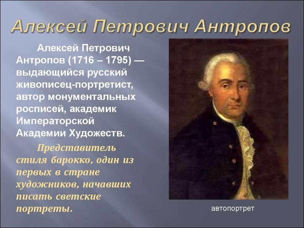 Антропов алексей биография кратко, фото