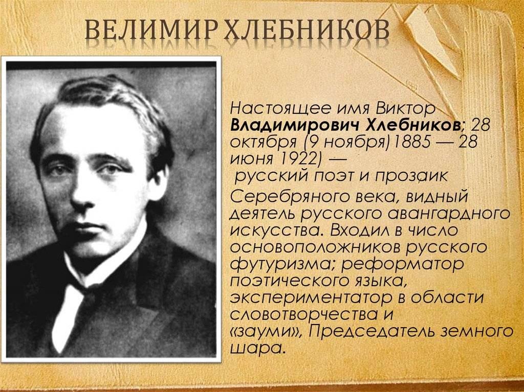 Велимир хлебников - биография, информация, личная жизнь