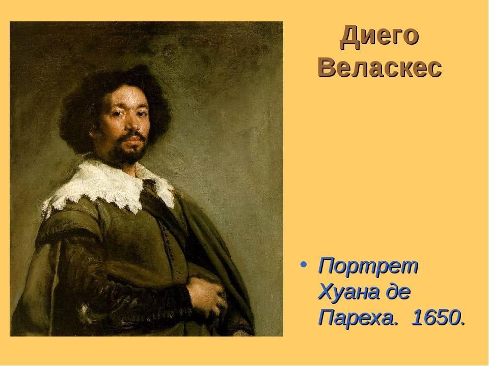 Диего веласкес: биография, произведения художника :: syl.ru